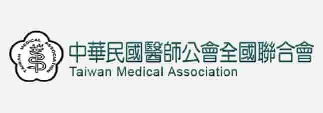 中華民國醫師公會全國聯合會