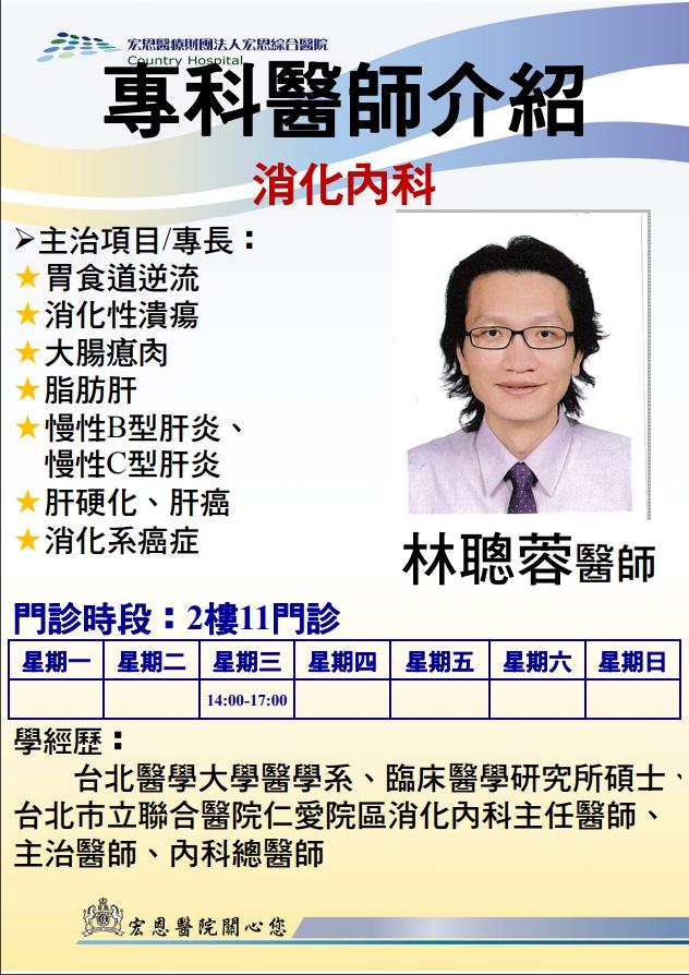 消化內科林聰蓉醫師