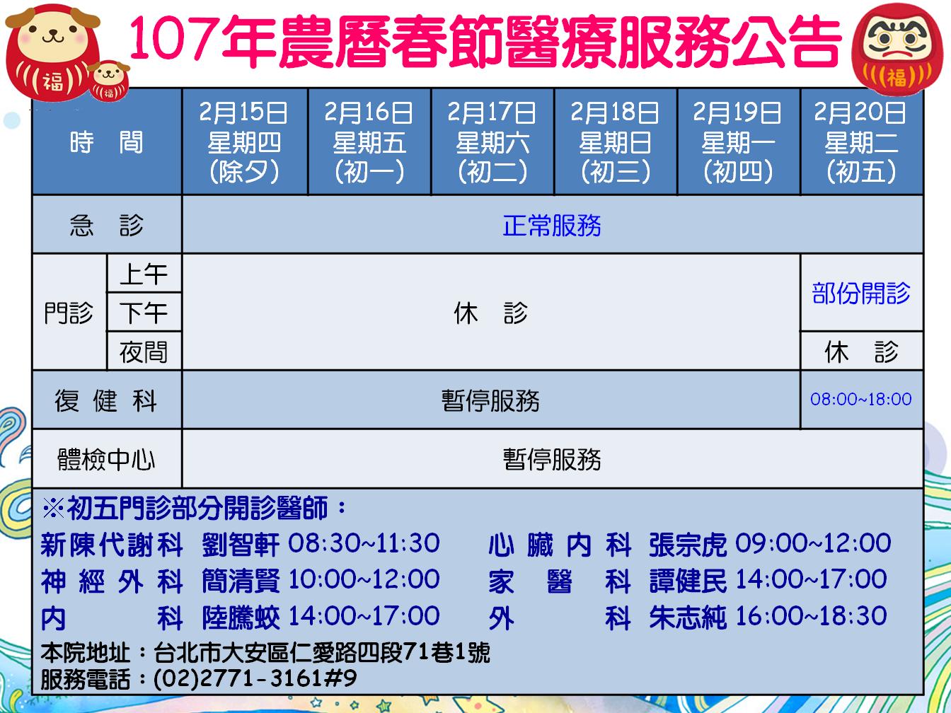 107年農曆春節醫療服務公告