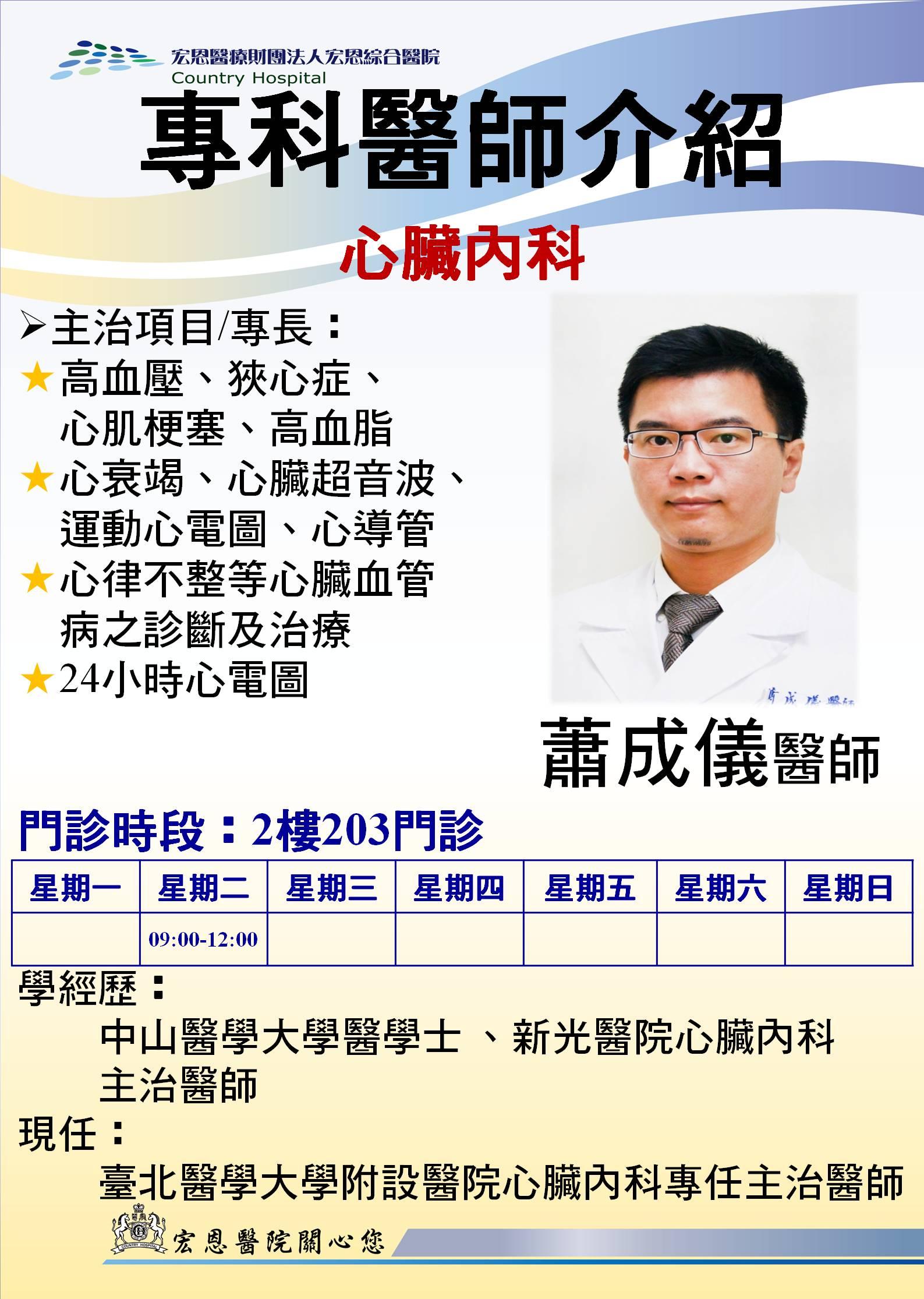心臟內科蕭成儀醫師