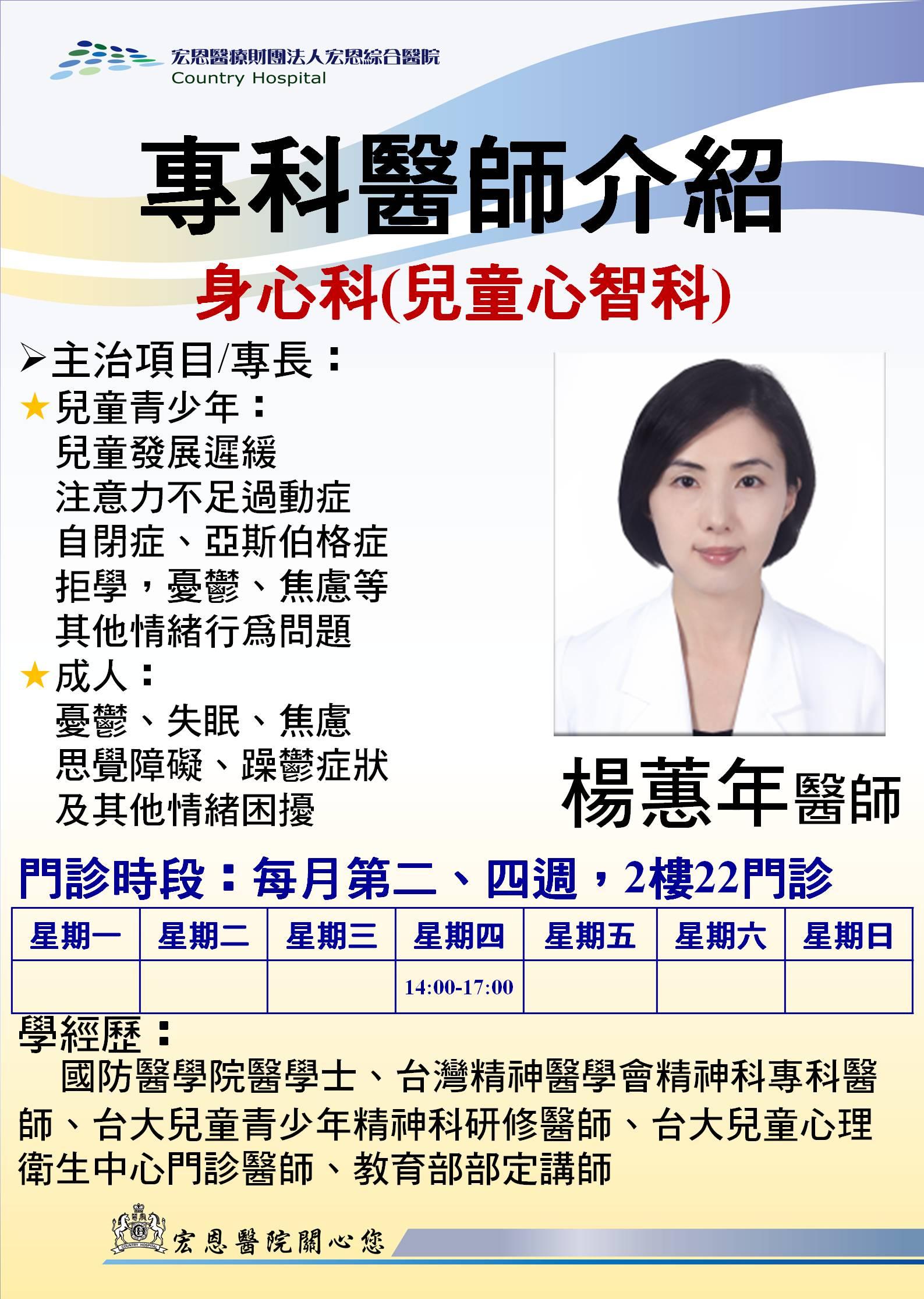 身心科(兒童心智科)楊蕙年醫師