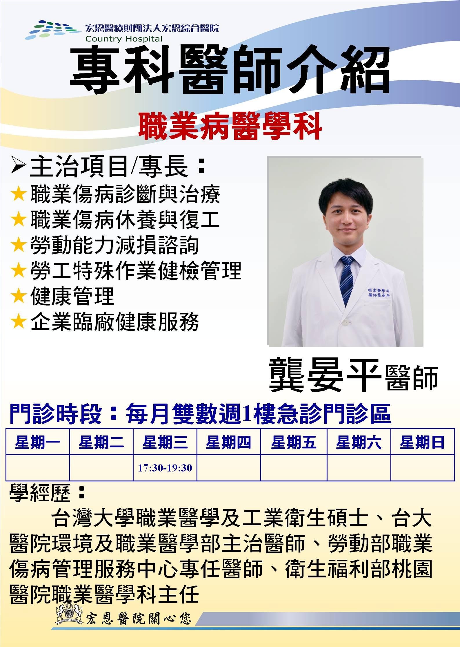 職業病醫學科龔晏平醫師