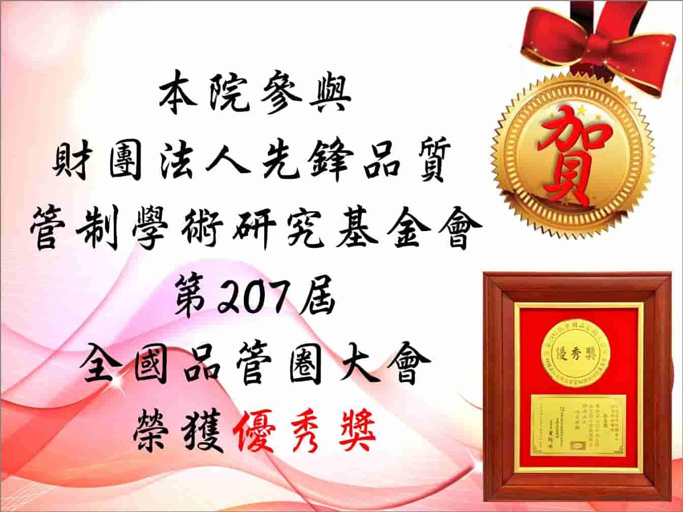 1090616「第207屆全國品管圈大會」優秀獎